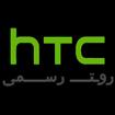 روت رسمی HTC