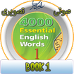 کتاب اول آموزش 4000 لغت اساسی