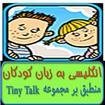 انگلیسی به زبان کودکان 1
