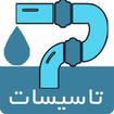 تاسیسات مکانیکی - آب بهداشتی