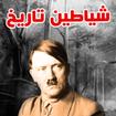 شیاطین تاریخ