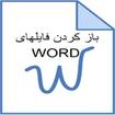باز کردن فایلهای WORD