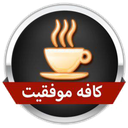 کافه موفقیت