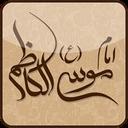 زندگی نامه کامل امام موسی کاظم (ع)