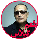 عباس کیارستمی با طعم گیلاس
