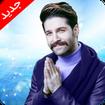حمید هیراد - فول آلبوم - غیر رسمی