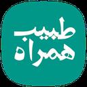 طبیب همراه، نسخههای استاد آل اسحاق