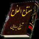 دعاهای شیخ بهایی مفتاح الفلاح