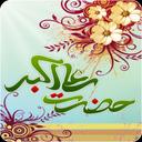 اشعارولادت حضرت علی اکبر ع ۵۰شعر