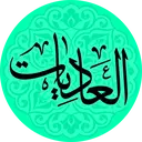 العادیات، جعبه لایتنر حفظ قرآن