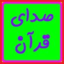 صدای قرآن - غافر تا مرسلات
