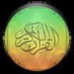 قرآن صوتی (عبدالباسط)