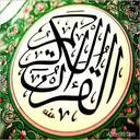 قرآن آیه به آیه
