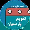 تقویم اذان گو پارسیان۹۸
