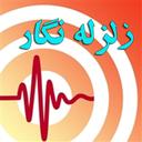 زلزله نگار ایران