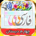 کتاب فارسی گویای چهارم ابتدایی