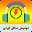 موسیقی شاد محلی ایرانی