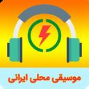 Iranian local happy music