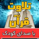 تلاوت سوره های قرآن با صدای کودک