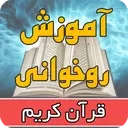 آموزش روخوانی قرآن برای کودکان