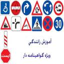 آموزش کامل رانندگی پایه 2