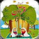 آموزش قرآن دوم دبستان - دوم ابتدایی