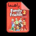 راهنمای کتاب Family and Friends 2