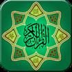 قرآن کریم کامل (قرآن صوتی هوشمند)