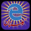 ورود به سیستم جامع گلستان (غیررسمی)