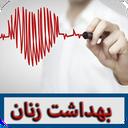 بهداشت زنان