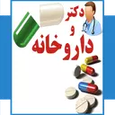 دکتر + داروخانه