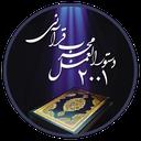 دوهزار و یک دستور العمل مجرب قرآنی