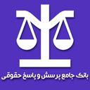 بانک جامع پرسش و پاسخ حقوقی