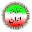 کامل ترین کتاب تاریخ ایران