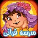 مدرسه قرآنی(جزء سی قران به کودکان)