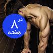 پرورش عضلات در 8 هفته (تصویری)