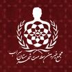 مجمع خیرین سلامت شهرستان سراب