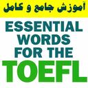 کتاب هوشمند واژگان ضروری تافل TOEFL