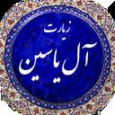 زیارت آل یاسین صوتی