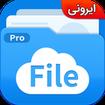 مدیریت فایل(ایرانی)+فایل منیجر