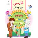 فارسي اول دبستان (زنبورك ٢)