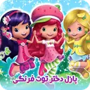 Strawberry Girl Puzzles