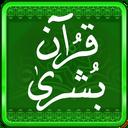 قرآن عثمان طه صوتی با ترجمه