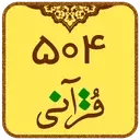 یادگیری لغات قرآن (504 قرآنی)
