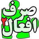 صرف افعال عربی 2