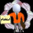 مصاحبه گزینش - احکام اسلامی