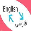 دیکشنری جمله ای دانشجو