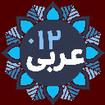 خودآموز عربی دبیرستان