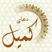 دعای کمیل با ترجمه و صوت