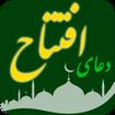 دعای افتتاح+ترجمه و صوت دلنشین